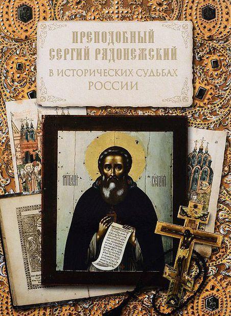 Преподобный Сергий Радонежский в исторических судьбах России. Сергий Преподобный