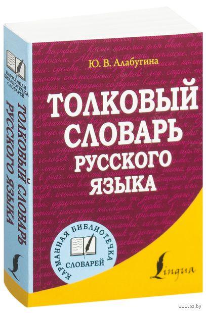 Толковый словарь русского языка. Юлия Алабугина