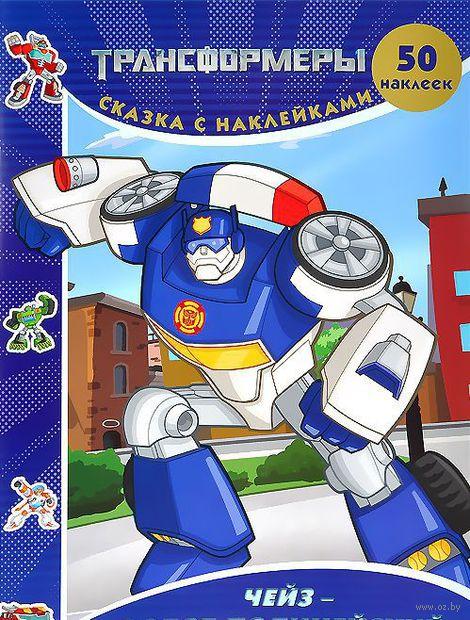 Трансформеры. Чейз - робот-полицейский. Сказка с наклейками
