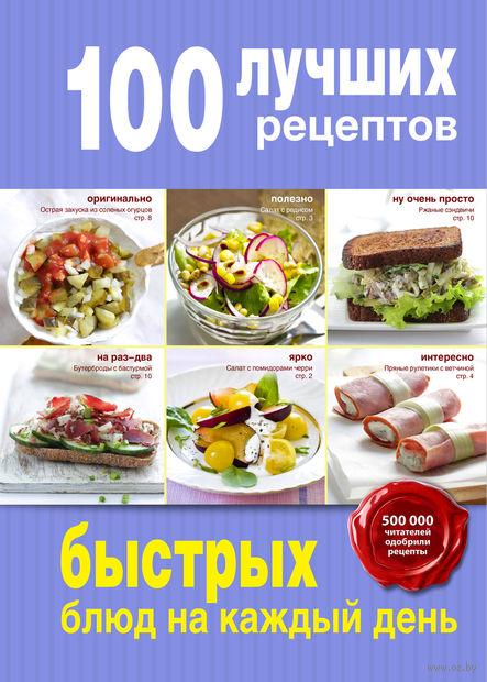 100 лучших рецептов быстрых блюд на каждый день — фото, картинка
