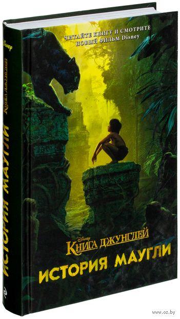 Книга джунглей. История Маугли. Редьярд Киплинг