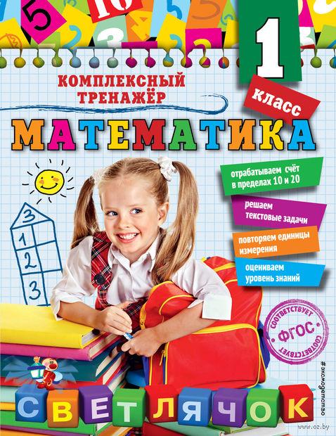 Математика. 1 класс — фото, картинка