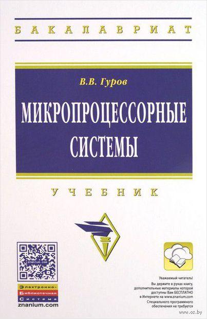 Микропроцессорные системы. Валерий Гуров