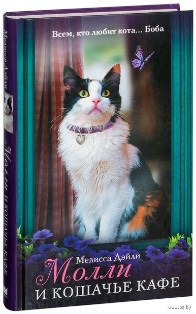 Молли и кошачье кафе. Мелисса Дэйли