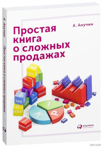 Простая книга о сложных продажах — фото, картинка
