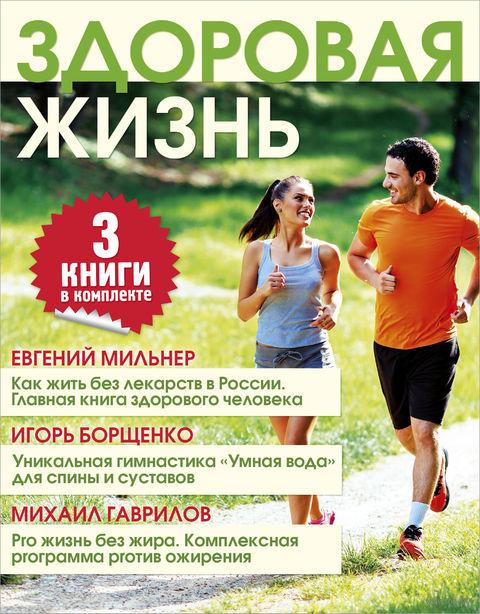 Здоровая жизнь (Комплект из 3-х книг) — фото, картинка