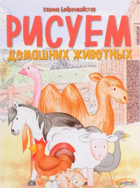 Рисуем домашних животных — фото, картинка