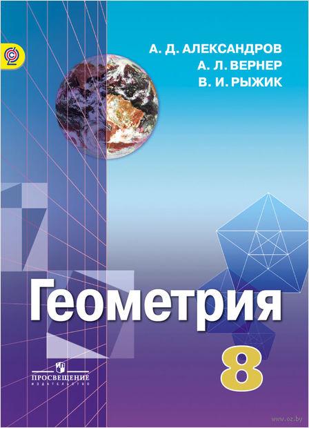 Геометрия. 8 класс. Учебник — фото, картинка