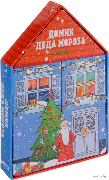 Домик Деда Мороза (набор из 4 книжек) — фото, картинка