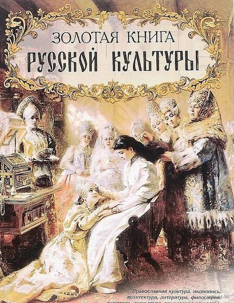 Золотая книга русской культуры. Владимир Соловьев