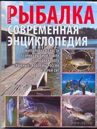 Рыбалка. Современная энциклопедия. В. Алексеев