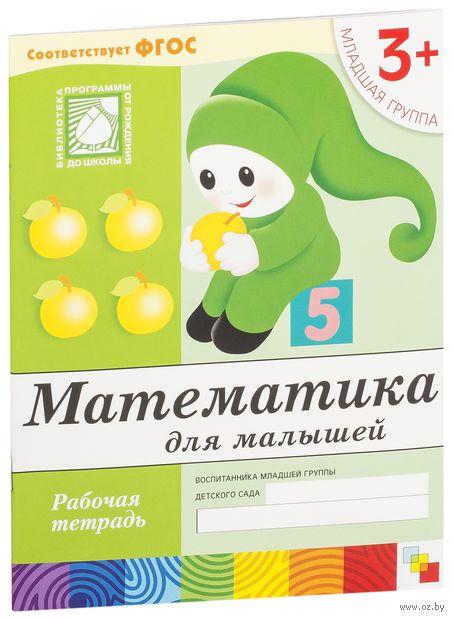 Математика для малышей. Младшая группа 3+. Рабочая тетрадь. Дарья Денисова, Юрий Дорожин