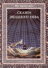 Сказки звездного неба. Светлана Дубкова