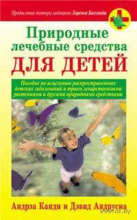 Природные лечебные средства для детей. Андрэа Канди