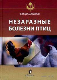 Незаразные болезни птиц — фото, картинка