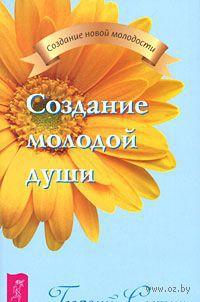 Создание молодой души. Георгий Сытин