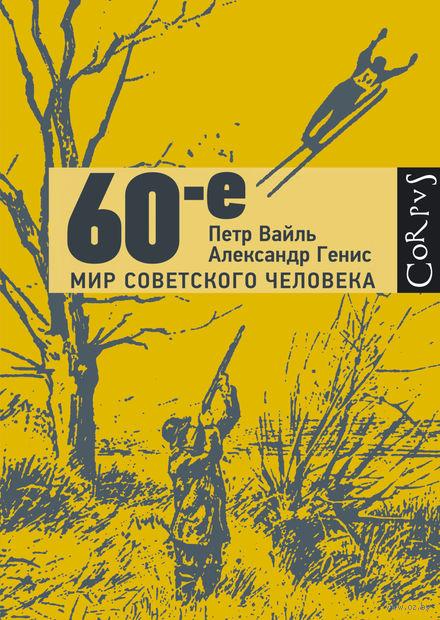 60-е. Мир советского человека. Александр Генис, Петр Вайль