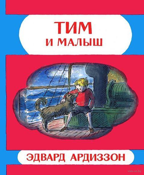 Тим и Малыш. Эдвард Ардиззон
