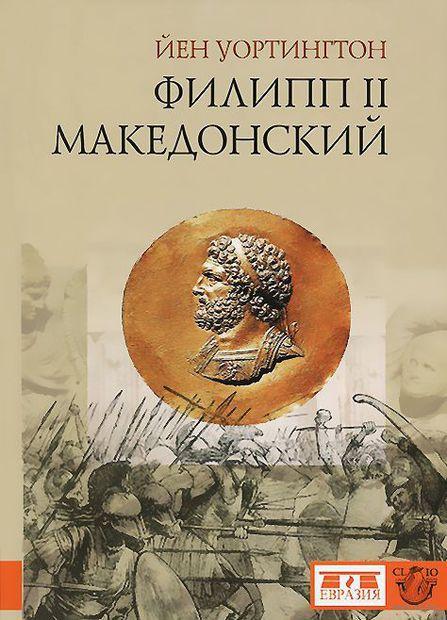 Филипп II Македонский. Йен Уортингтон