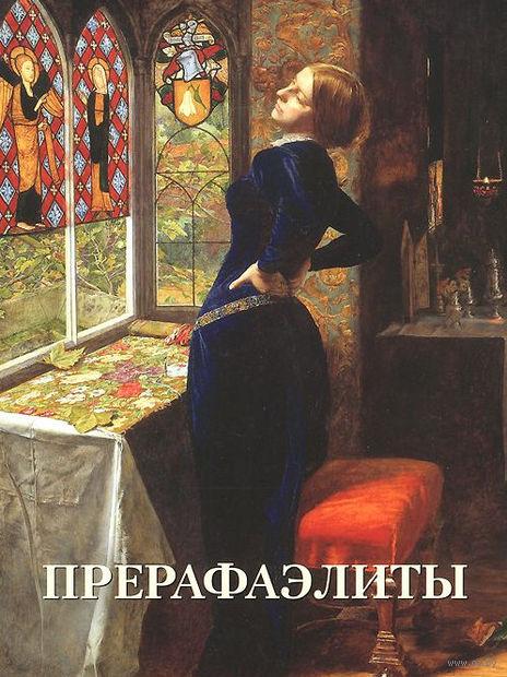 Прерафаэлиты. Юрий Астахов