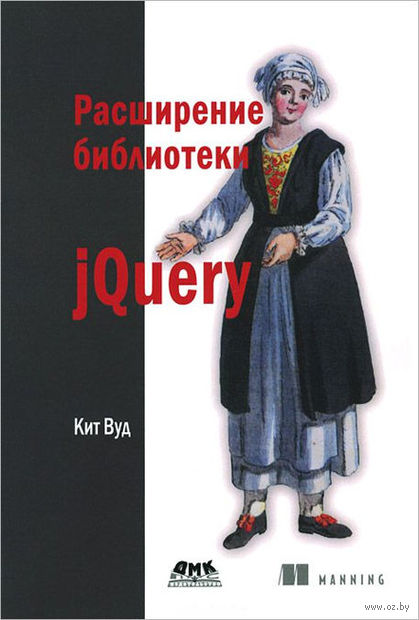 Расширение библиотеки jQuery. Кит Вуд