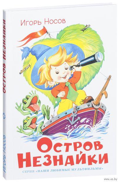 Остров Незнайки. Игорь Носов