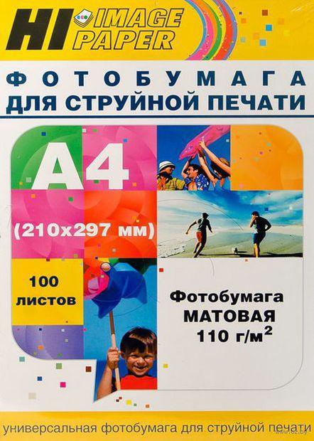 Фотобумага матовая односторонняя (100 листов, 110 г/м, А4)