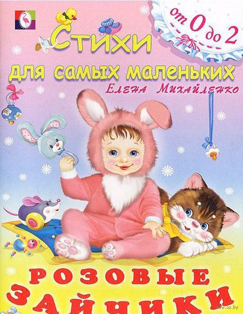 Розовые зайчики. Елена Михайленко