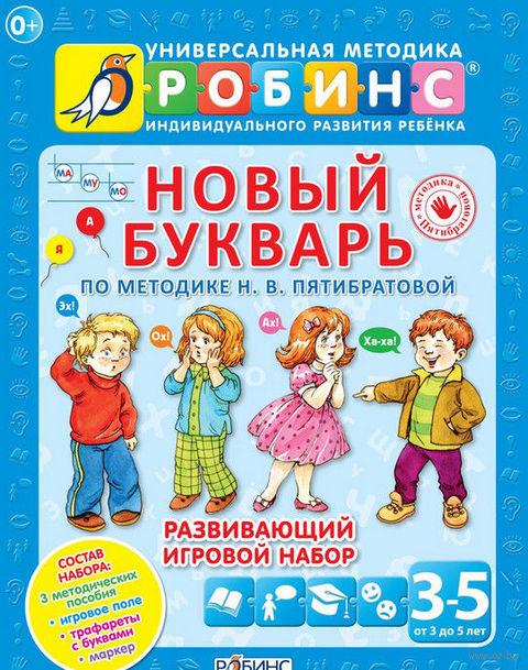 Новый букварь. По методике Н. В. Пятибратовой (комплект из 3 книг + игровое поле + 6 трафаретов). Наталия Пятибратова