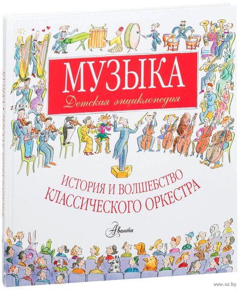 Музыка. История и волшебство классического оркестра. Детская энциклопедия. Роберт Левин