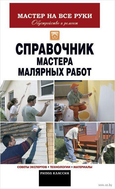 Справочник мастера малярных работ. О. Николаев