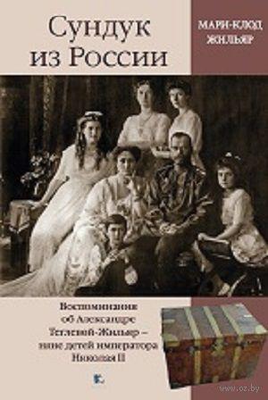 Сундук из России. Мари-Клод Жильяр