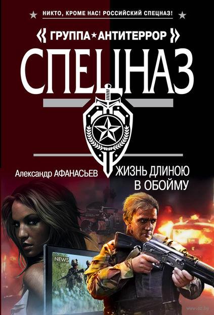 Жизнь длиною в обойму (м). Александр Афанасьев