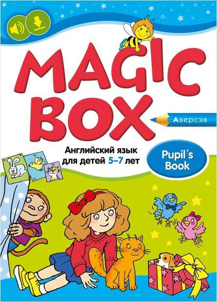 Magic Box. Английский язык для детей 5-7 лет. Учебное наглядное пособие — фото, картинка
