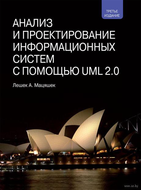 Анализ и проектирование информационных систем с помощью UML 2.0. Лешек Мацяшек