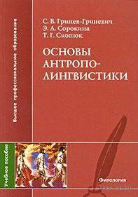 Основы антрополингвистики — фото, картинка