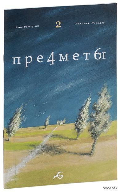Предметы. 2. Николай Писарев, Егор Ветлугин