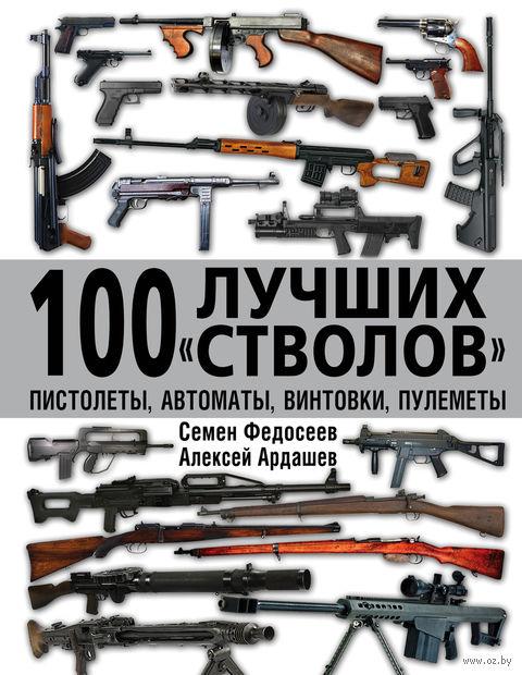"""100 лучших """"стволов"""" – пистолеты, автоматы, винтовки, пулеметы"""