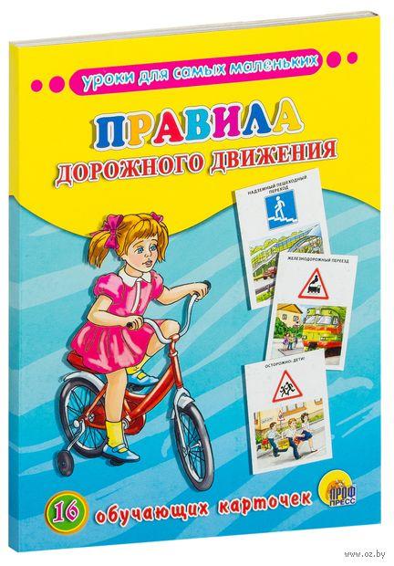 Правила дорожного движения. 16 обучающих карточек