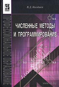 Численные методы и программирование. Виктор Колдаев