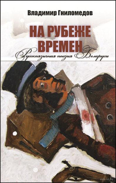 На рубеже времен. Русскоязычная поэзия Беларуси — фото, картинка