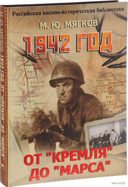"""1942 год. От """"Кремля"""" до """"Марса"""" — фото, картинка"""