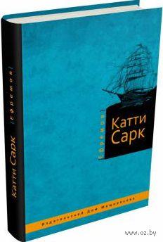 Катти Сарк — фото, картинка