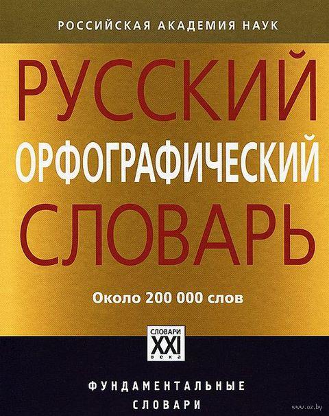 Русский орфографический словарь — фото, картинка