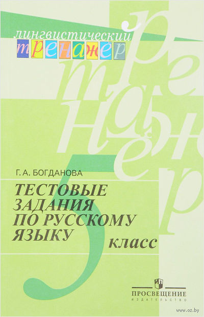 Тестовые задания по русскому языку. 5 класс — фото, картинка