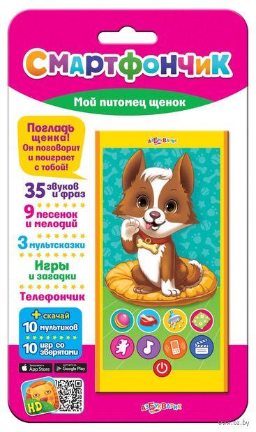 """Интерактивная игрушка """"Смартфончик. Мой питомец щенок"""" — фото, картинка"""