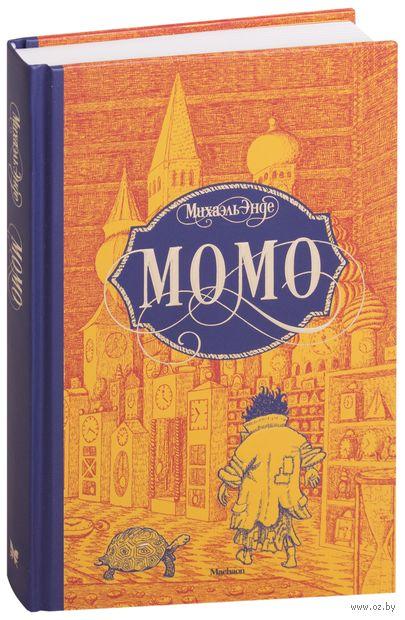 Момо — фото, картинка
