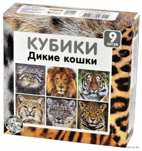 """Кубики """"Дикие кошки"""" (9 шт.) — фото, картинка"""