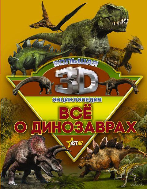 Все о динозаврах — фото, картинка