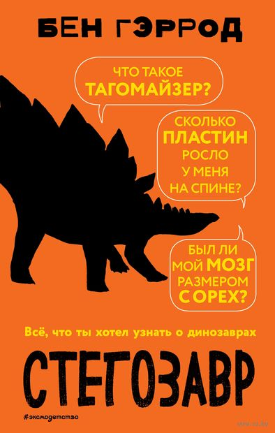 Стегозавр — фото, картинка